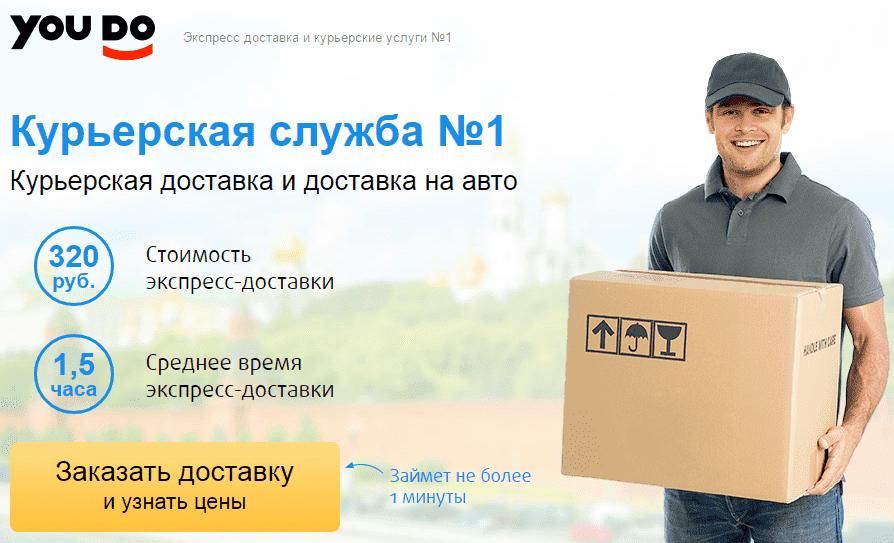 Бизнес план компании по доставке заказов