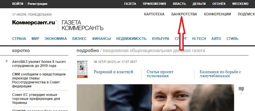 На фото: Красной стрелкой отмечен раздел с информацией о банкротстве в онлай-газете «Коммерсант»