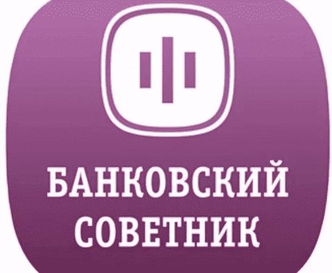 Логотип компании «Банковский советник»