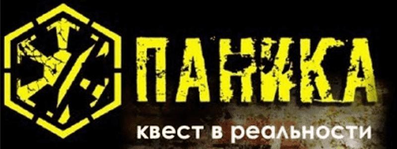 Рис. 9. Логотип компании «Паника»
