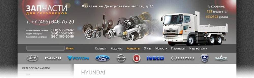 Изображение - Как открыть магазин автозапчастей с нуля img-721-1537884673