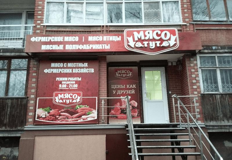 Изображение - Как открыть мясной магазин img-721-1540831305