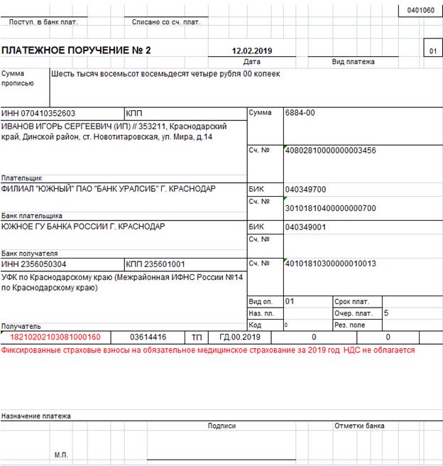 Изображение - Размер страховых взносов на себя которые ип должен оплатить в 2019 году img-721-1550232636