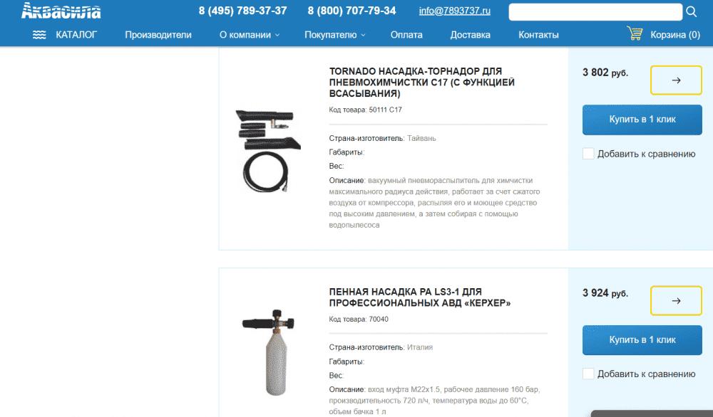 Рис. 2. Продажа пеногенераторов в интернет-магазине «Аквасила»
