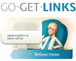 Заработок на gogetlinks